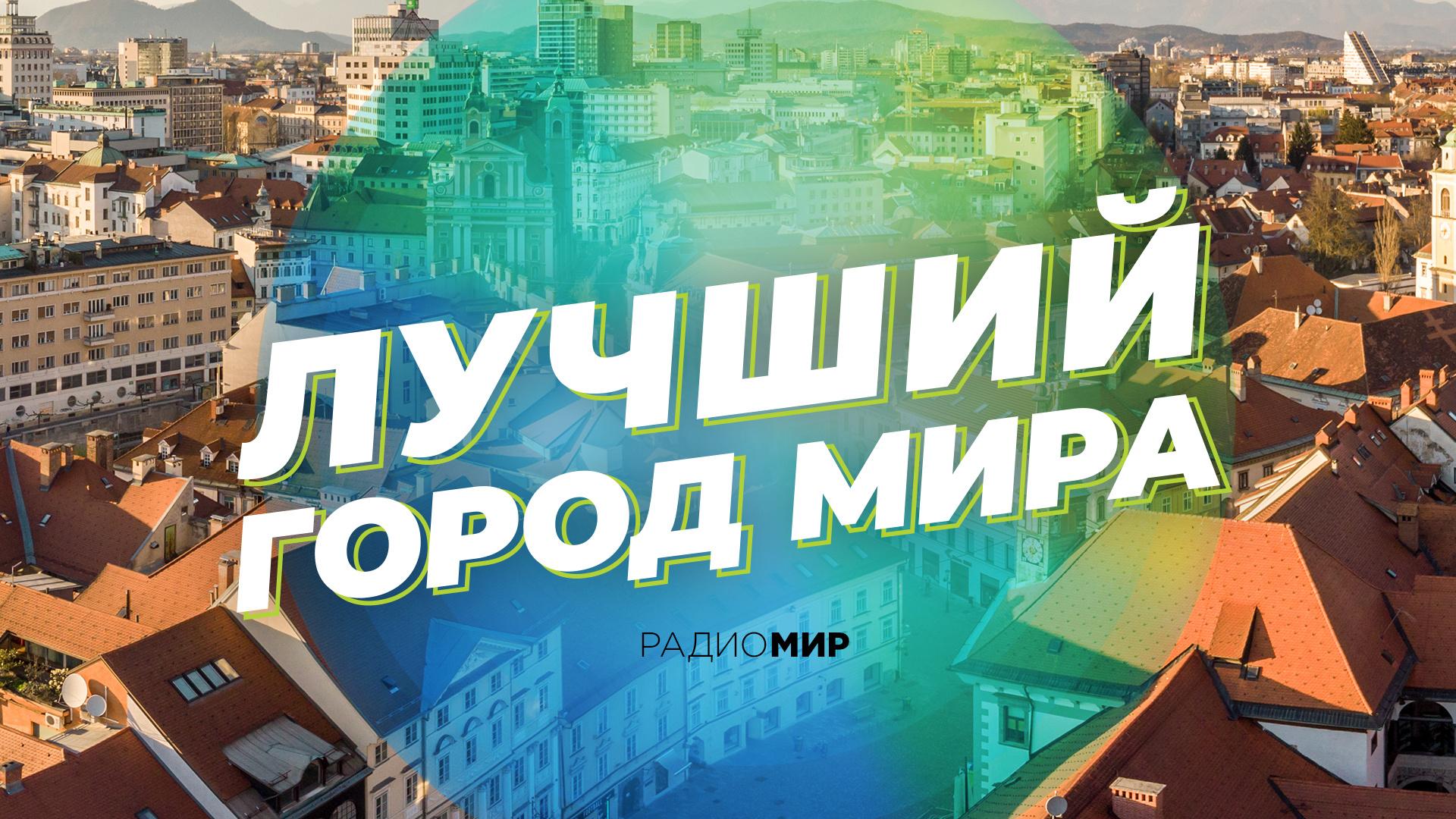 Лучший город МИРа
