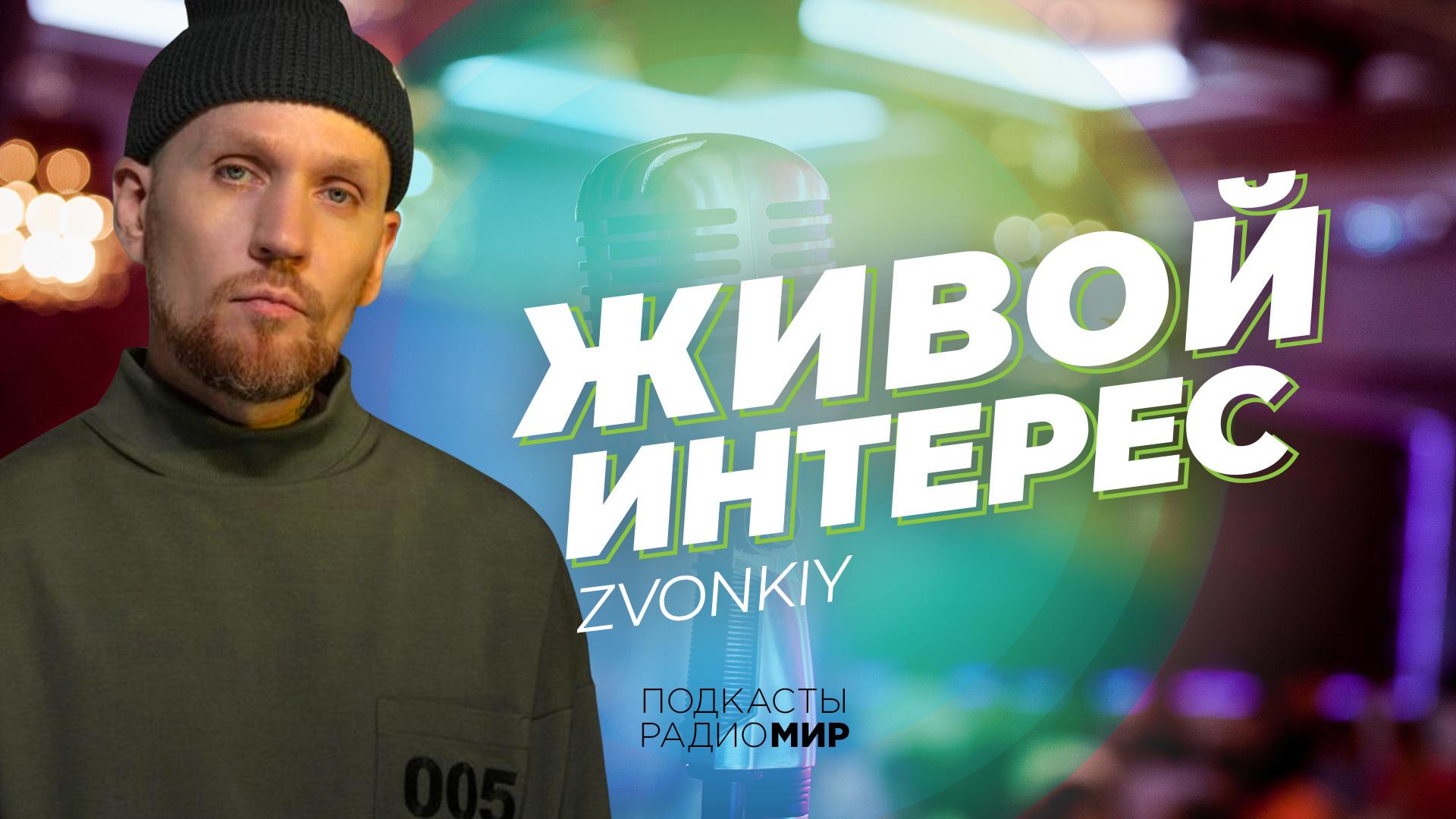 Андрей Звонкий: «У меня сердце всегда кем-то занято, иначе песни бы не получались»