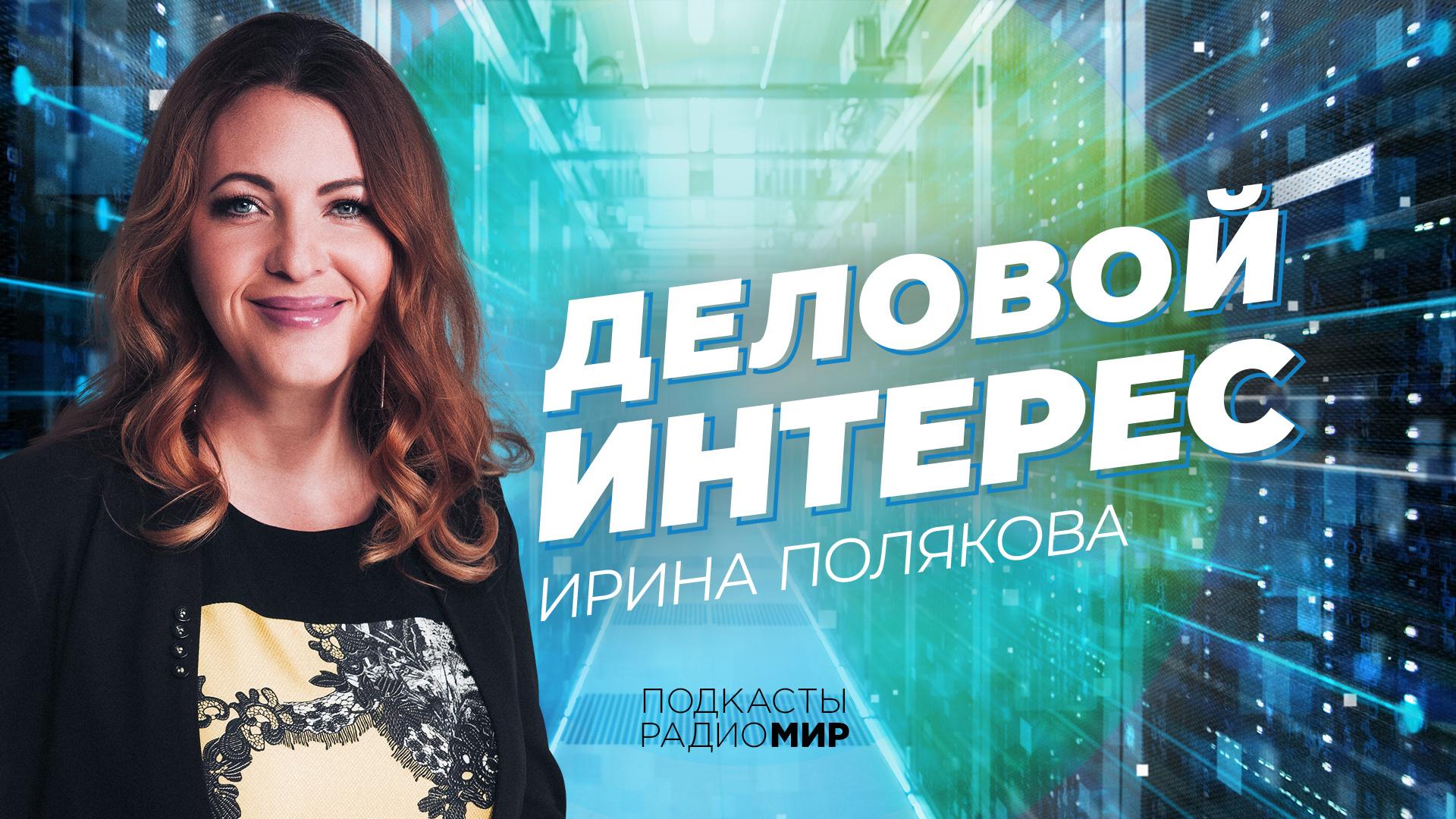 Ирина Полякова: «Сегодняшние покупатели – люди продвинутые»