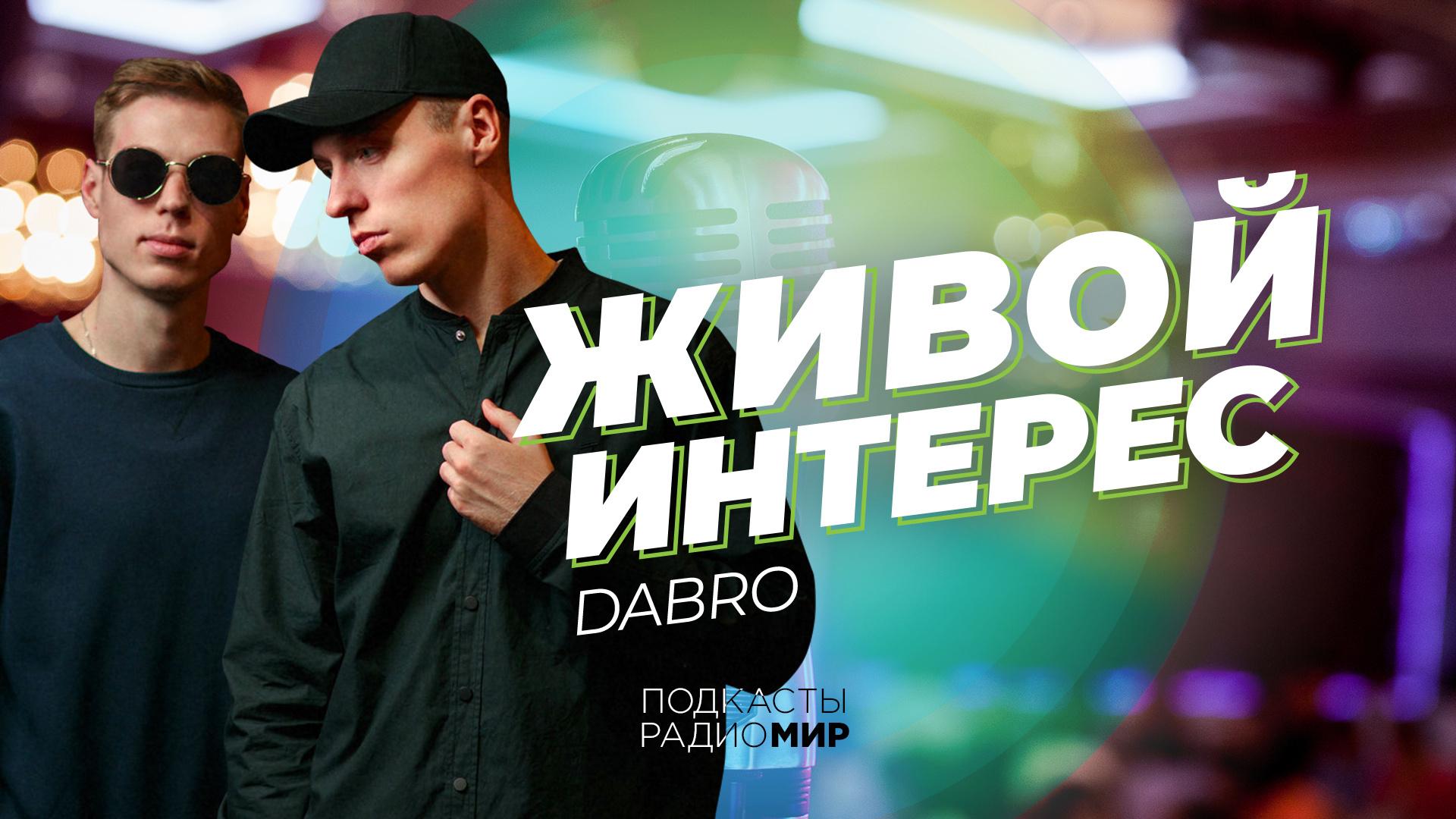 Dabro: «Пока мы нацелены на свое творчество и это наша главная цель и задача»