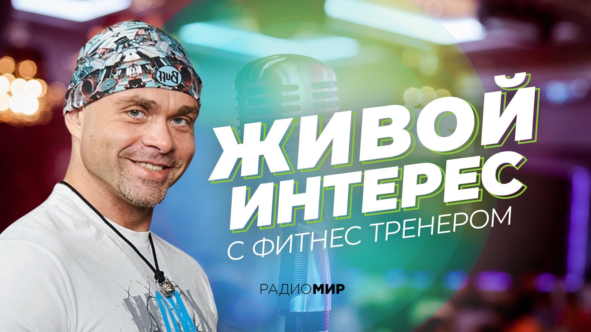 «Живой интерес» с фитнес-тренером Андреем Семешовым