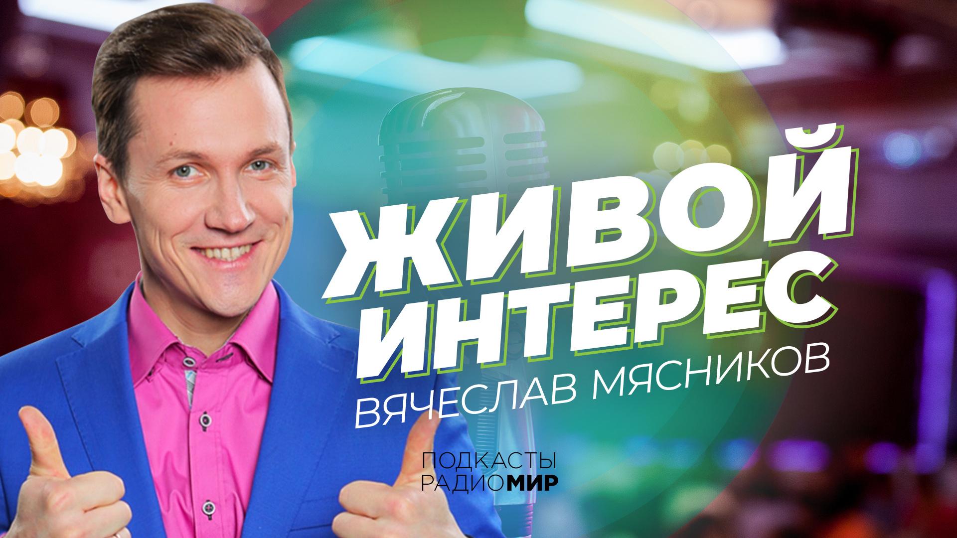 Вячеслав Мясников: «Очень много хороших людей, для которых хочется делать приятные вещи»